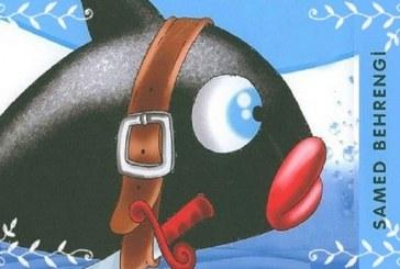Küçük Kara Balık *-Serkan Yaman